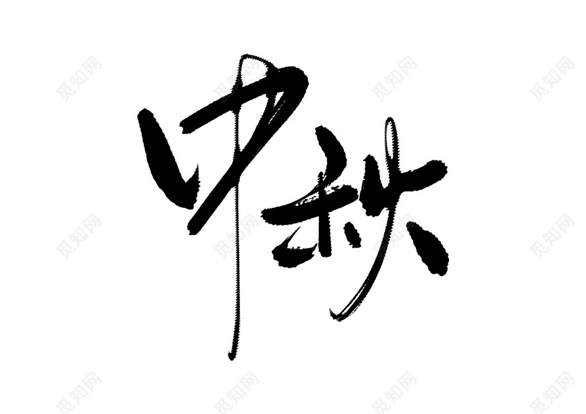 书法体中秋节免抠字体素材
