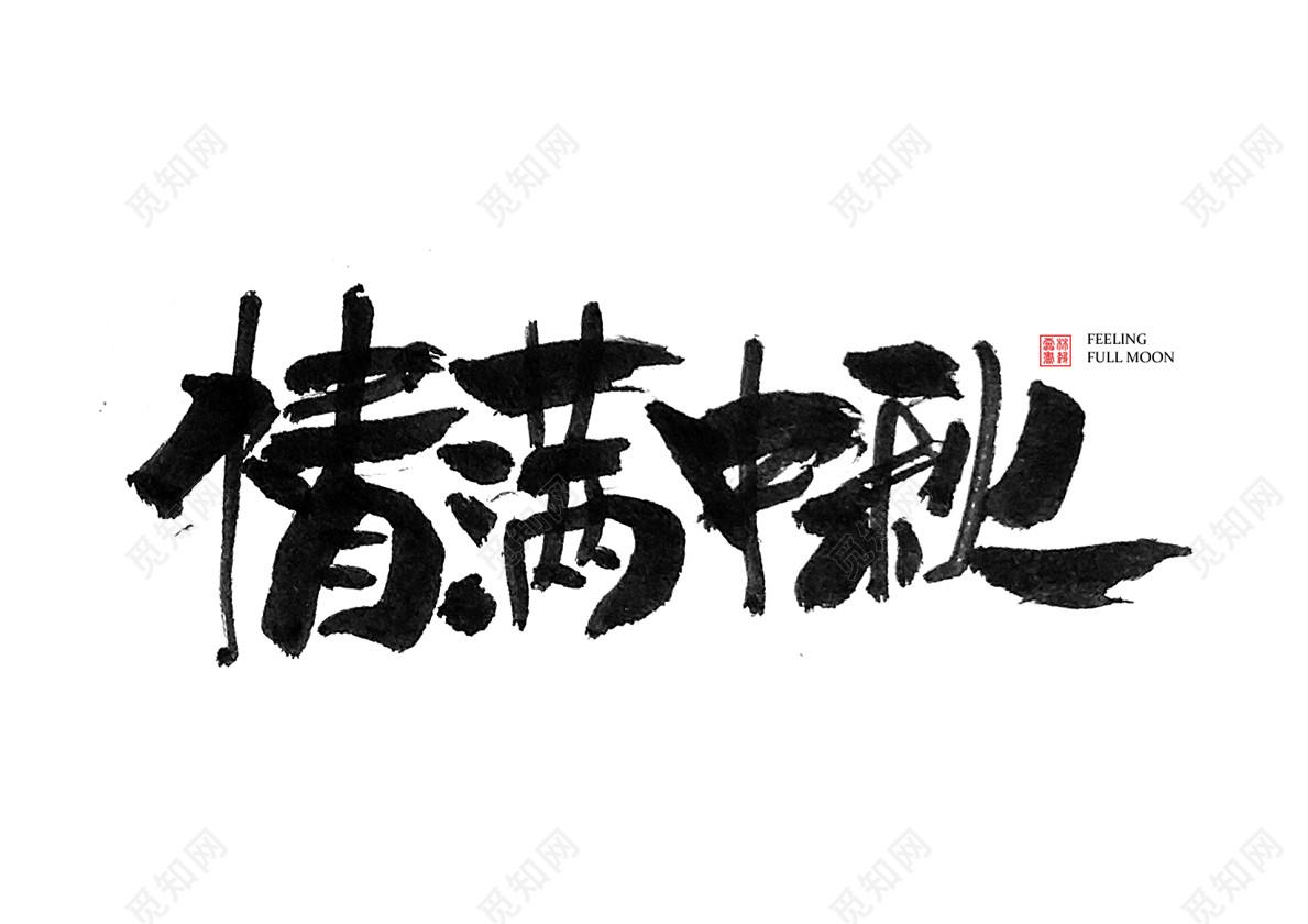 书法体中秋节情满中秋免抠字体素材