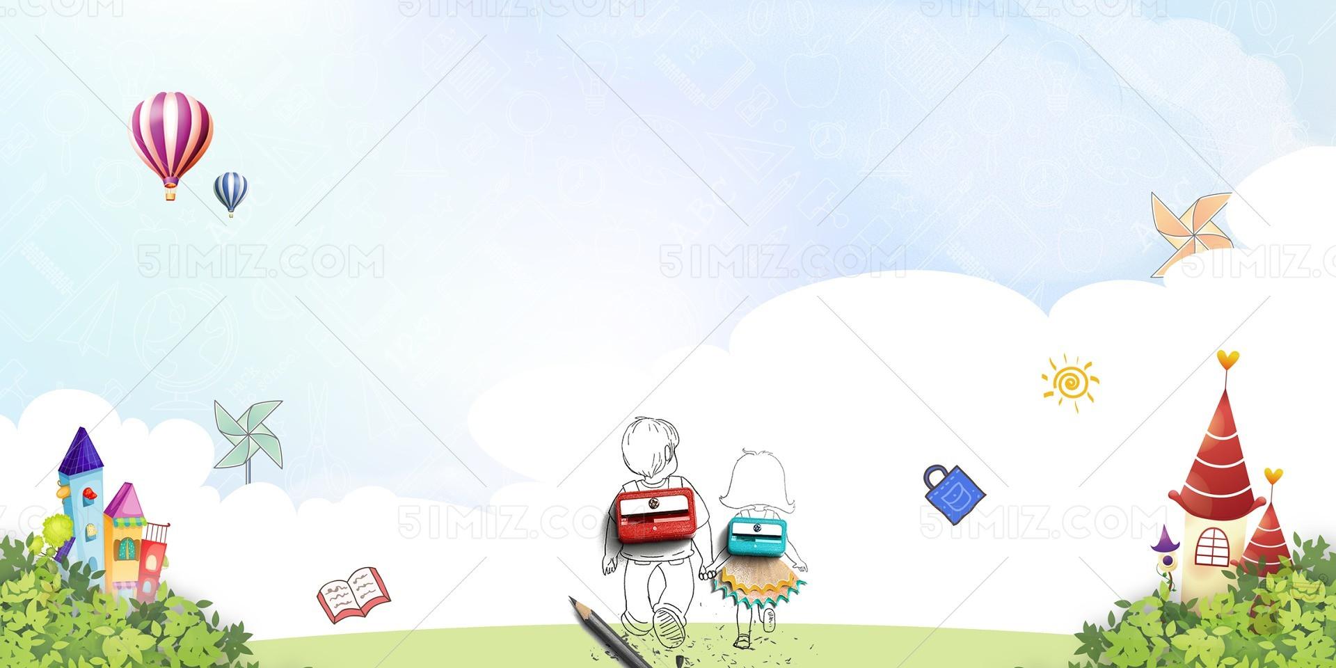 卡通水彩手绘学校开学季背景