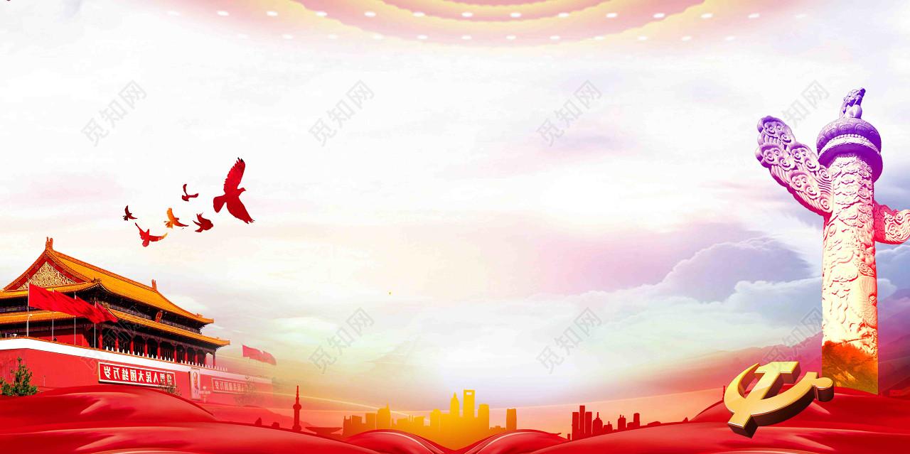 十一国庆节_改革开放全国法制宣传日全国宪法日党建党政十一国庆节天安门海报背景