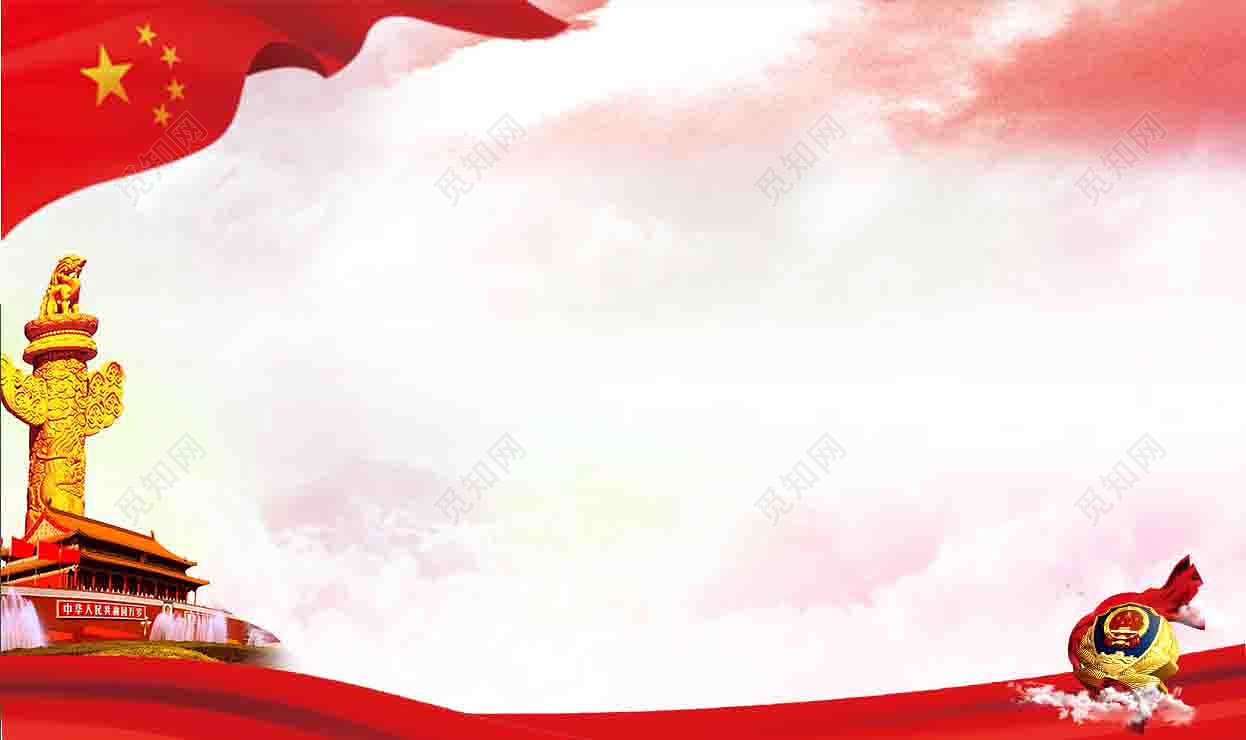 背景素材十一国庆节天安门国徽党政党建海报背景标签:国旗 五星红旗图片