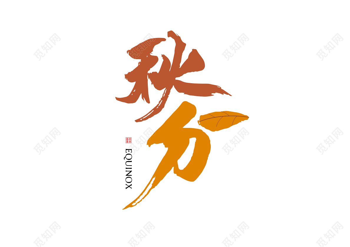 秋天秋分艺术字字体24节气秋分书法免抠字体素材