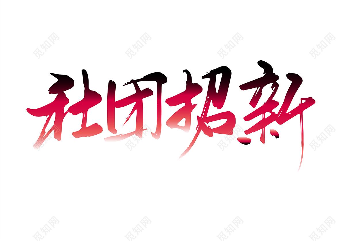 毛笔字招新社团招新免抠字体素材免费下载_艺术字_觅