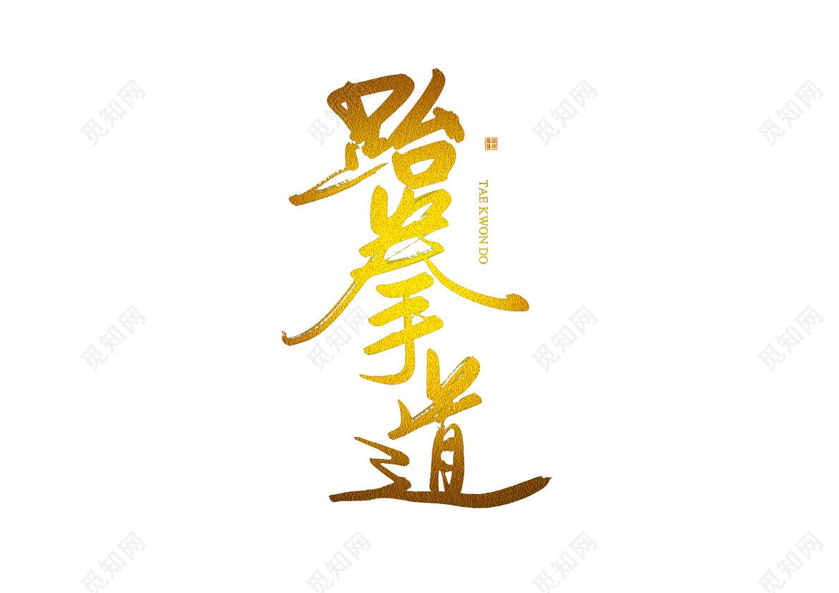 毛笔字招新跆拳道免抠字体素材