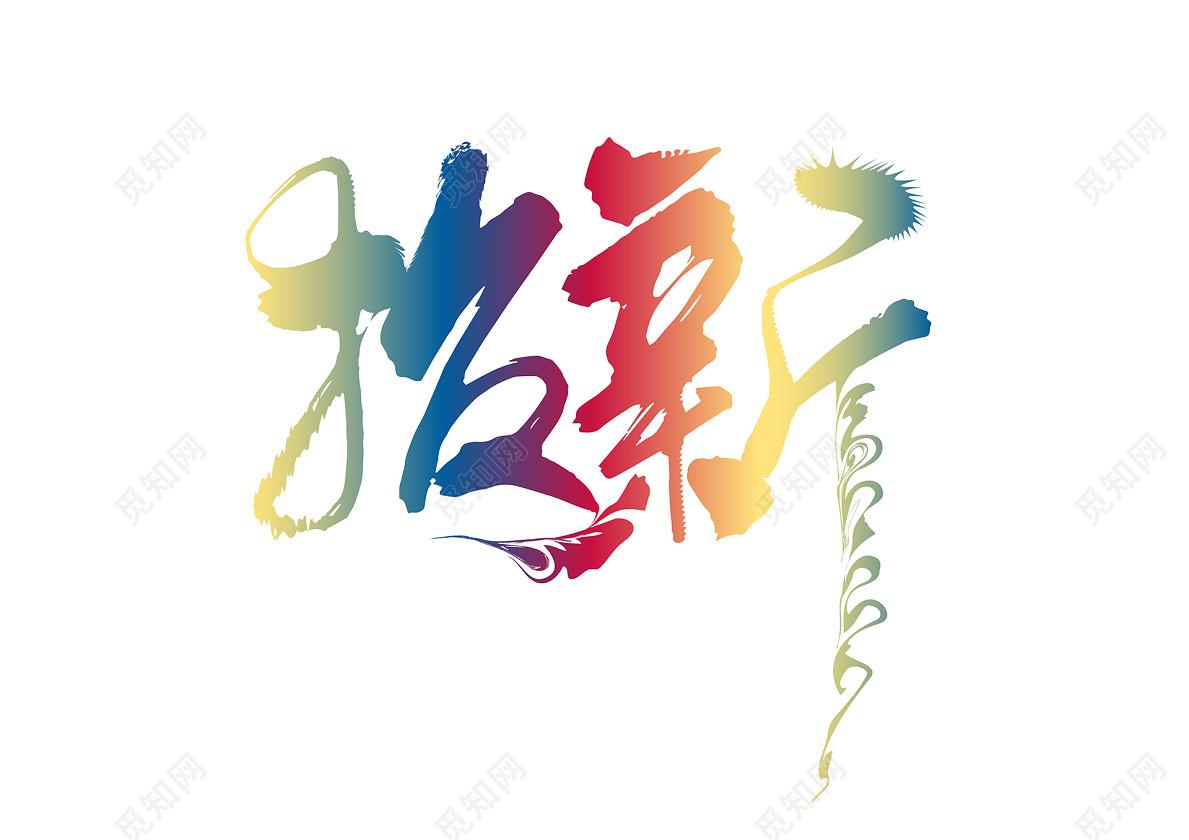 毛笔字招新招新免抠字体素材免费下载_艺术字_觅知网