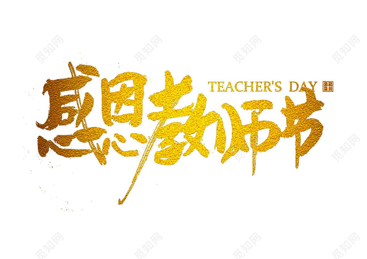 手写体教师节感恩教师节免扣字体素材