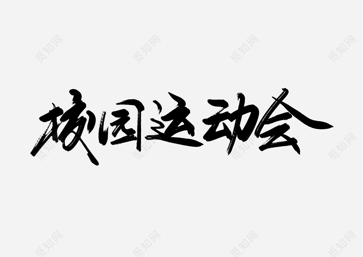毛笔字校园运动会免抠字体素材