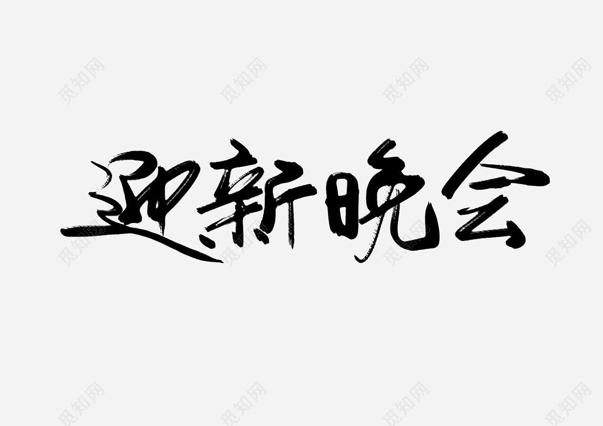 毛笔字迎新晚会免抠字体素材