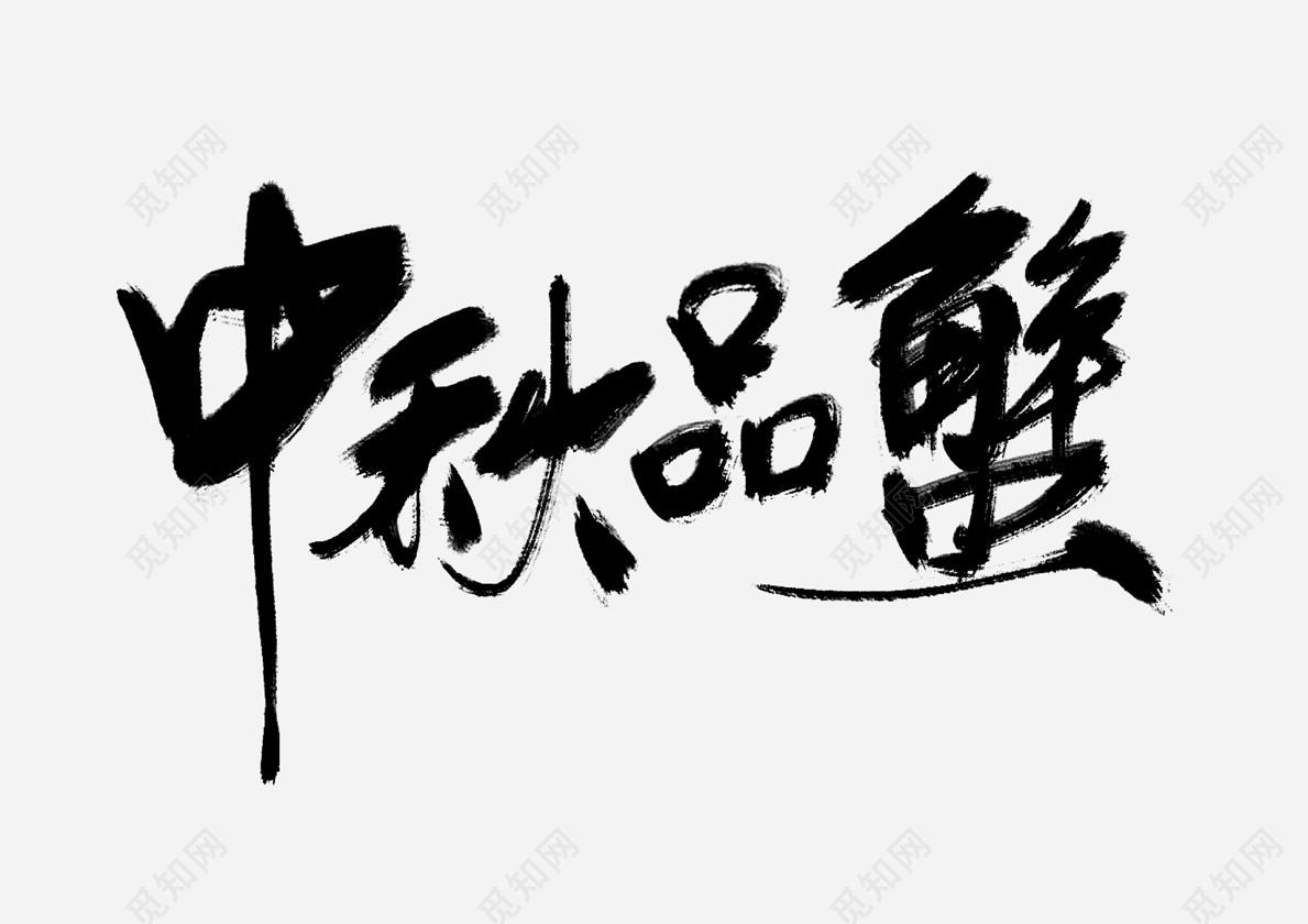 书法体中秋品蟹免抠字体素材