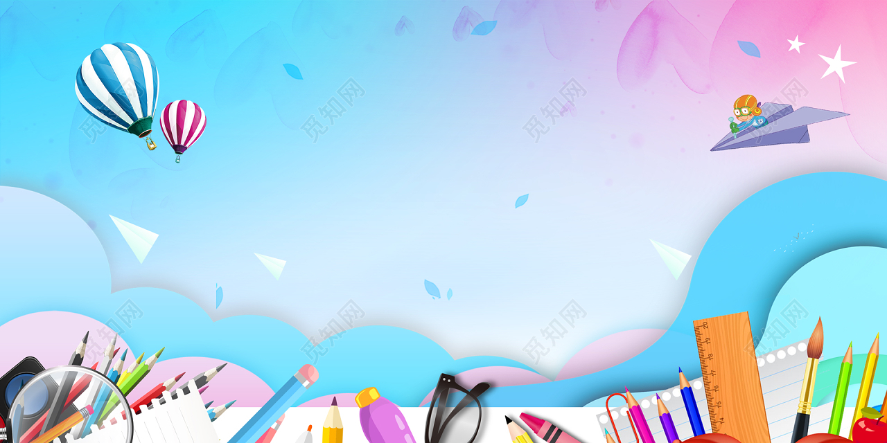 蓝色渐变卡通水彩创意开学季海报背景