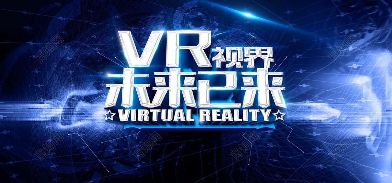 虚拟现实未来已来vr科技海报背景免费下载_背景素材