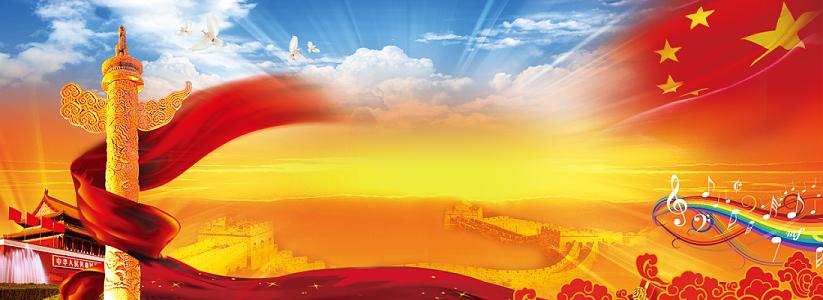 国庆节小报图片_国庆背景图片大全_国庆高清背景素材下载_第2页__觅知网