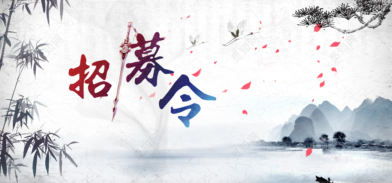中国风招聘人才主题海报背景