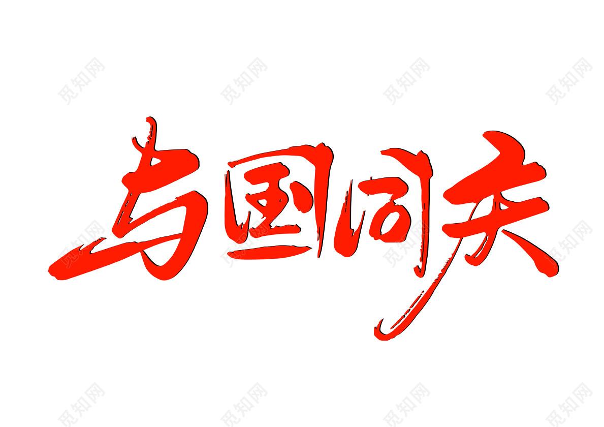 红色书法体国庆节与国同庆免抠字体素材