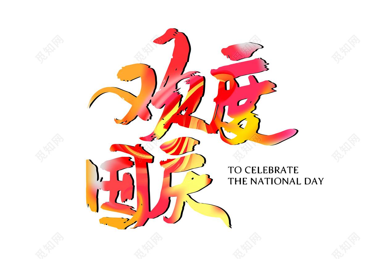 书法体国庆节欢度国庆免抠字体素材