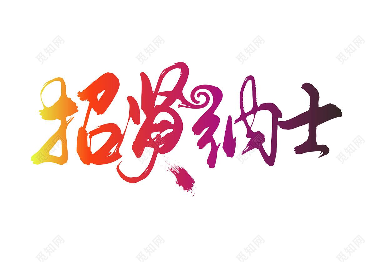 中国风书法体招聘招贤纳士免抠字体素材