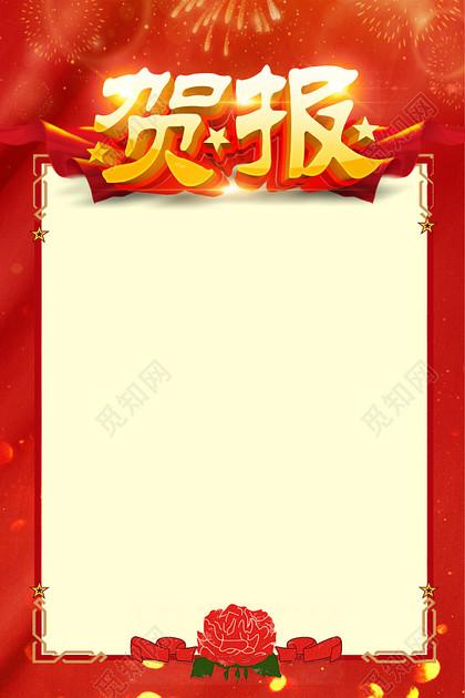 喜庆大气高考喜报海报背景边框