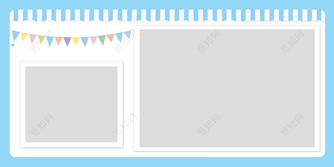 儿童幼儿园蓝色卡通宝宝照片海报背景素材