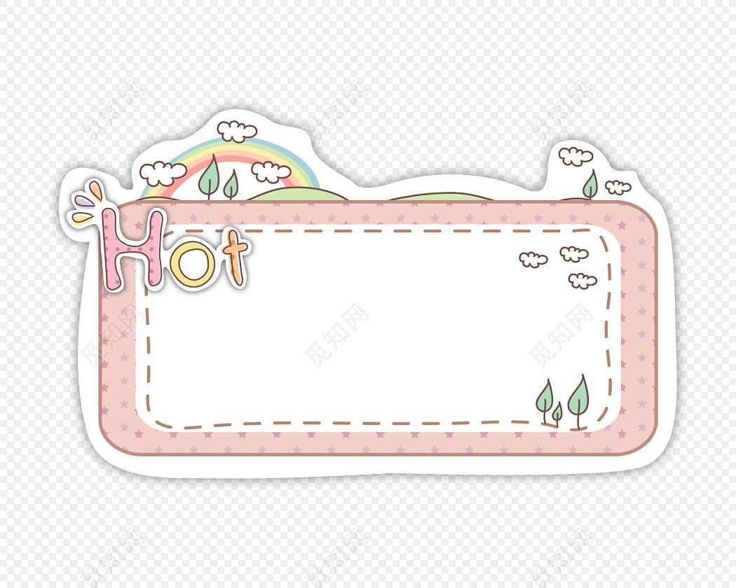 手绘卡通粉色素材
