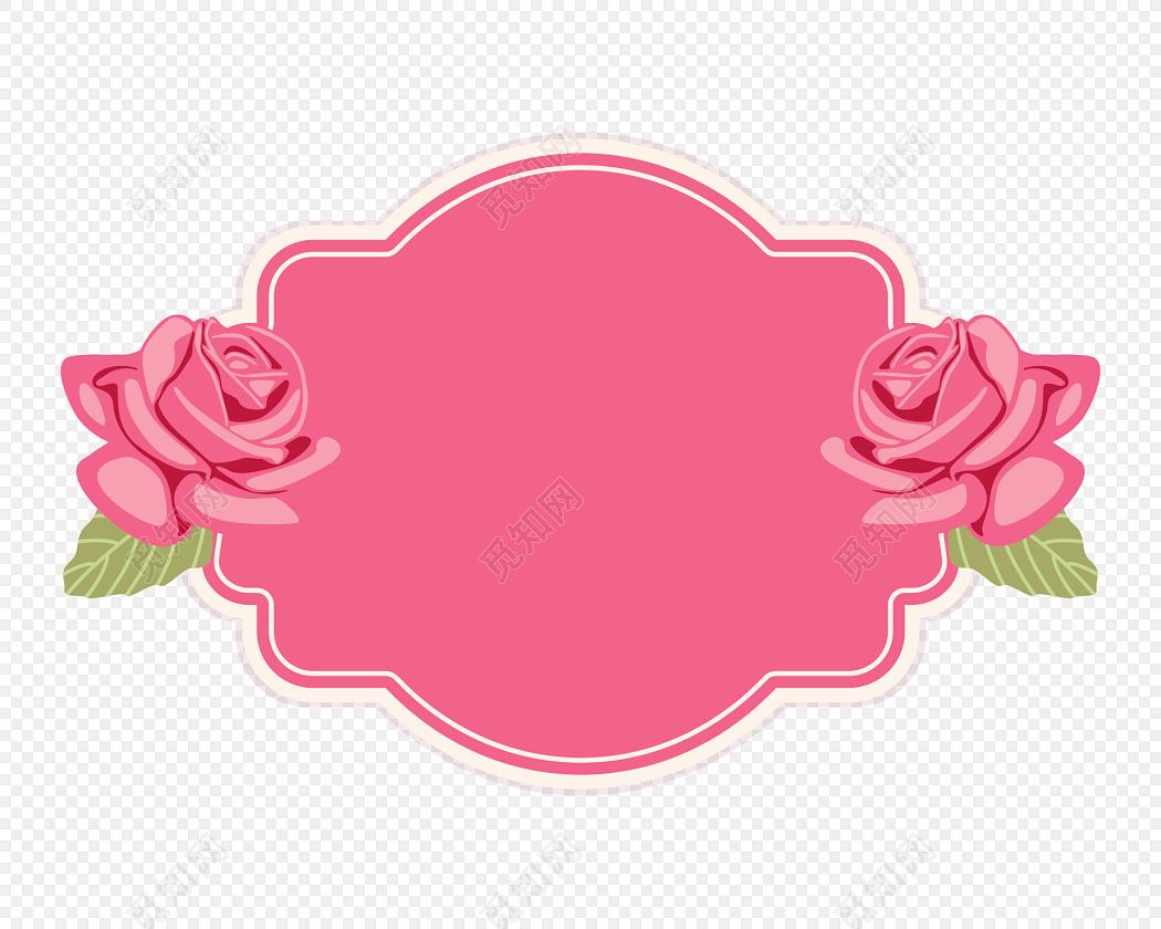 粉色花朵花边边框素材免费下载_png素材_觅知网