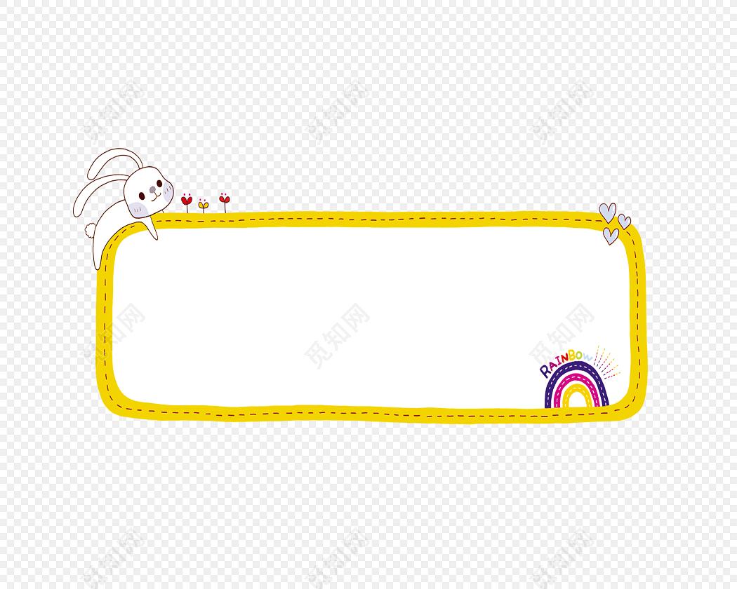 手绘卡通黄色花边边框素材