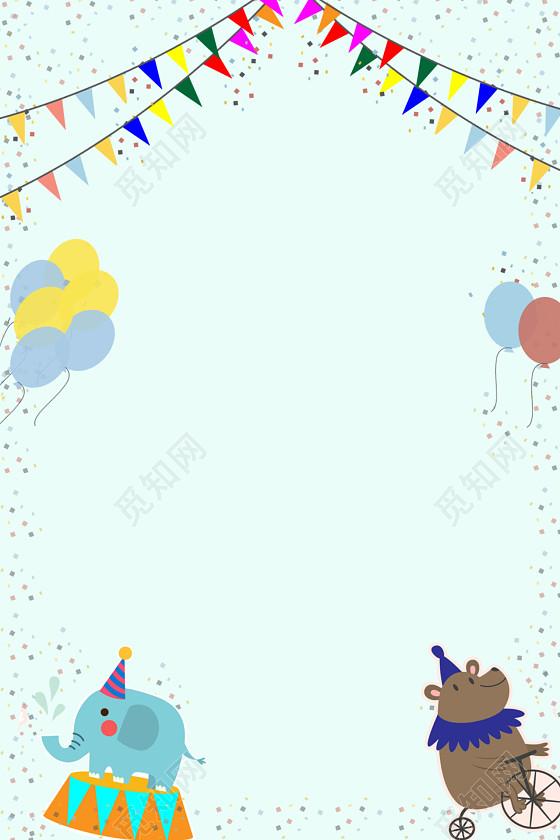 可爱卡通动物生日派对海报背景图片