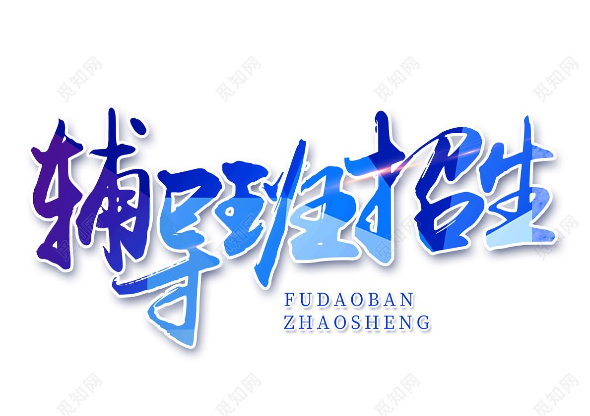 蓝色毛笔字开学季字体素材