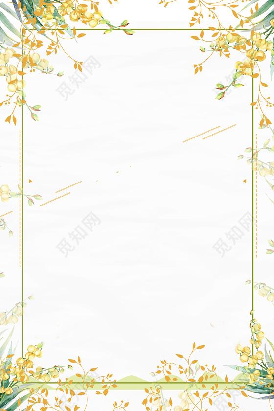 简约纹理小清新秋天海报边框背景免费下载_背景素材