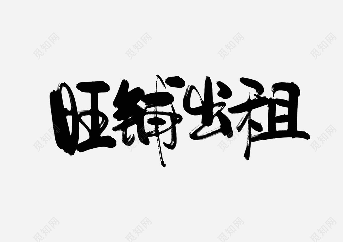 中国风旺铺出租艺术字免抠字体素材