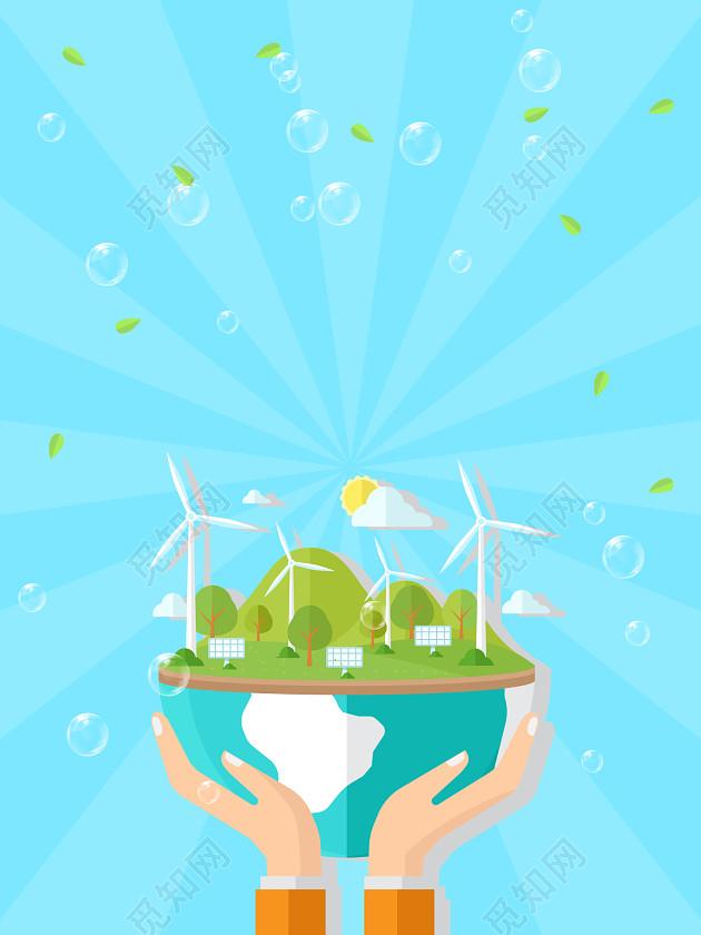 清新蓝色保护地球环保主题海报背景图片