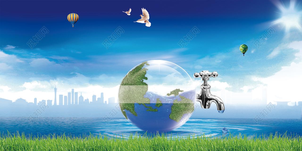 珍惜水资源爱护环境环保背景免费下载_背景素材_觅知网