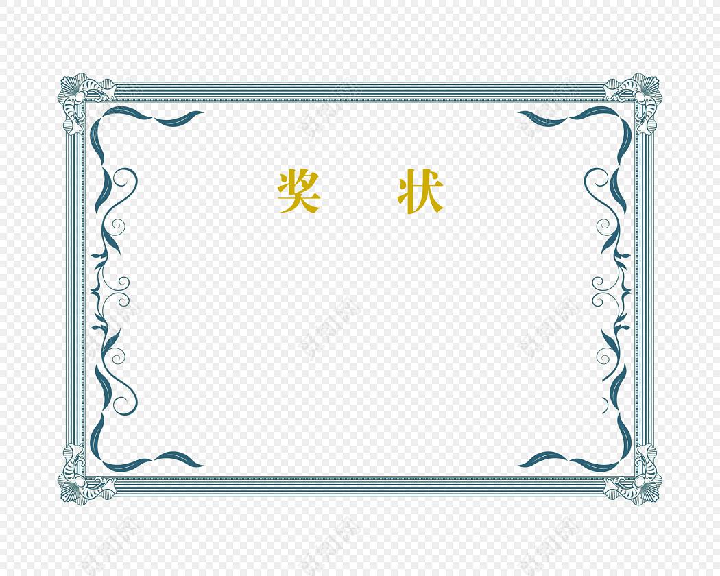 蓝色边框装饰奖状荣誉证书模板