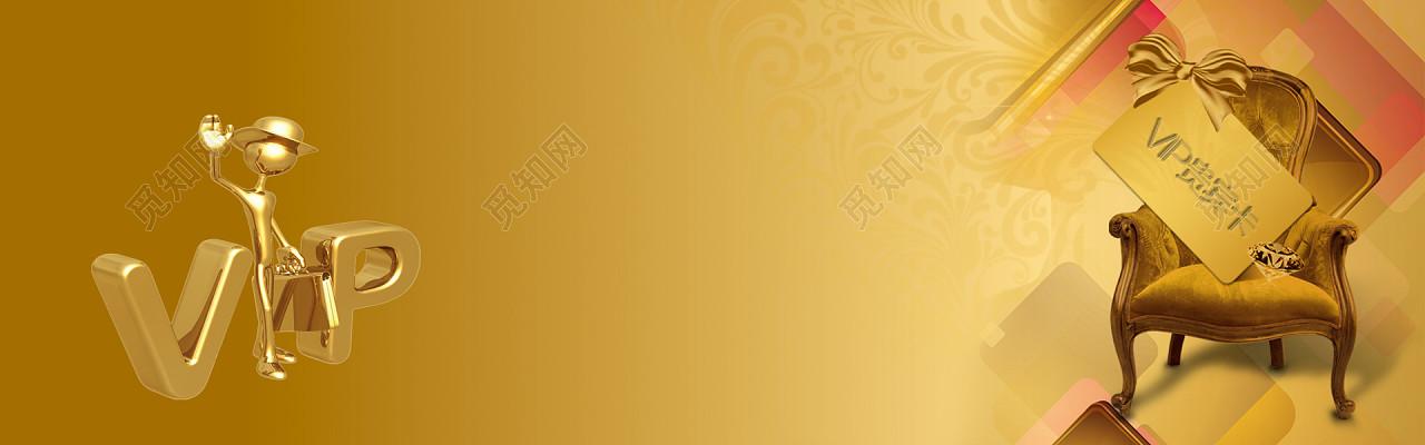 名片背景banner标签:背景素材 大气金色vip会员日特惠贵宾卡名片背景