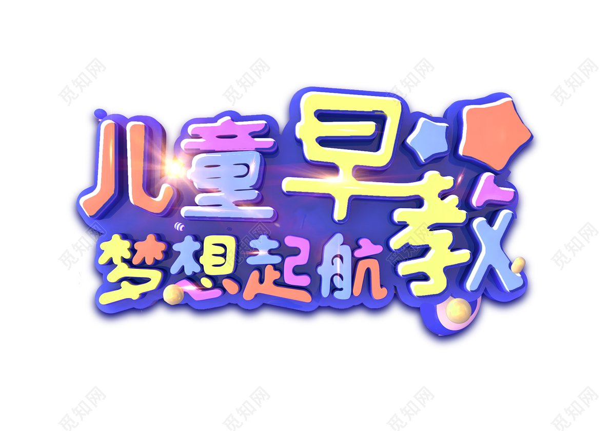艺术字五彩卡通早教招生艺术字标签:培训 幼儿园招生素材 免抠 五彩
