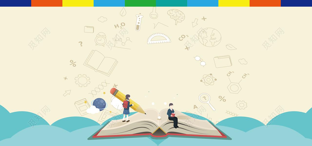 校园毕业季书本手绘黄色背景免费下载_背景素材_觅知网