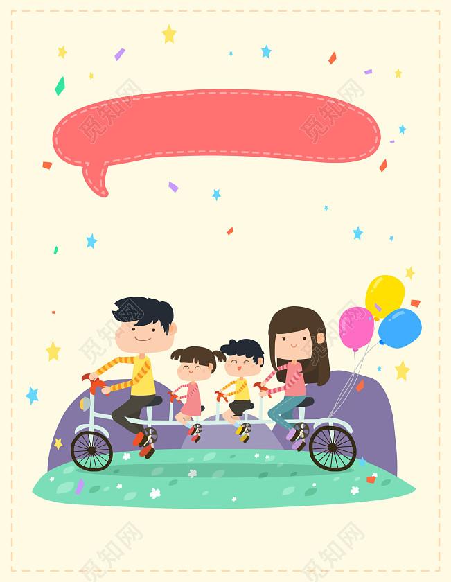 卡通手绘温馨家庭日人物背景素材