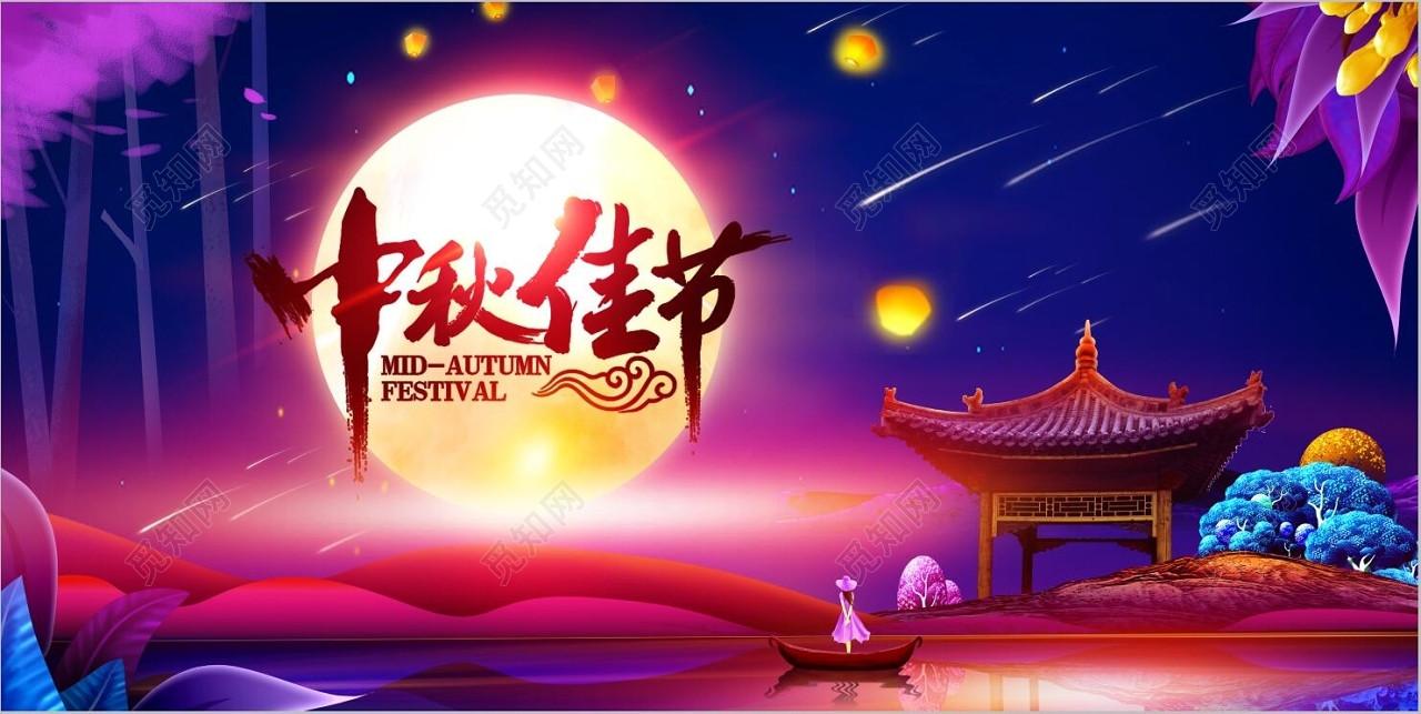 唯美中秋节创意海报展板设计免费下载_背景素材_觅知网