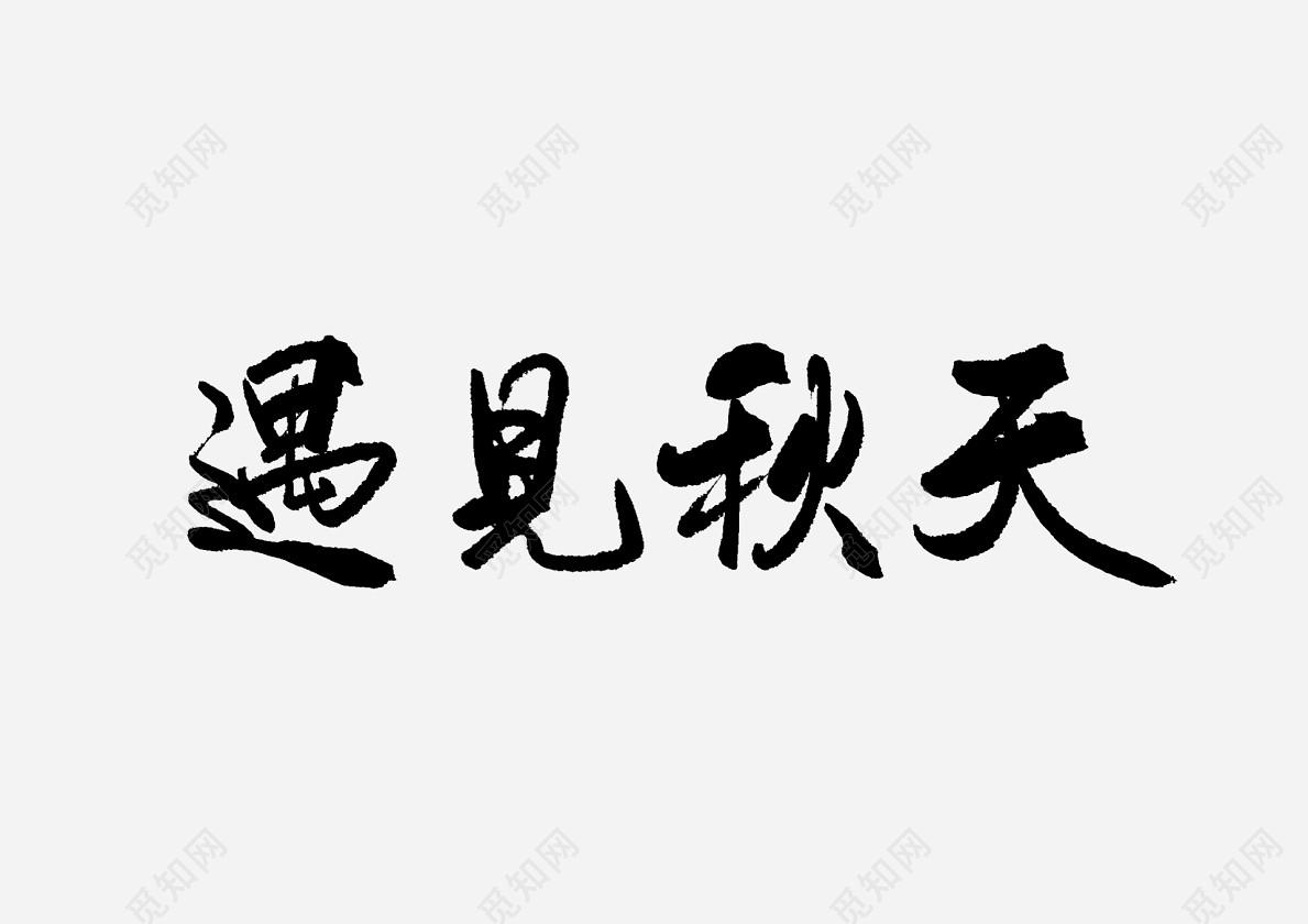 手写体遇见秋天艺术字免抠字体素材