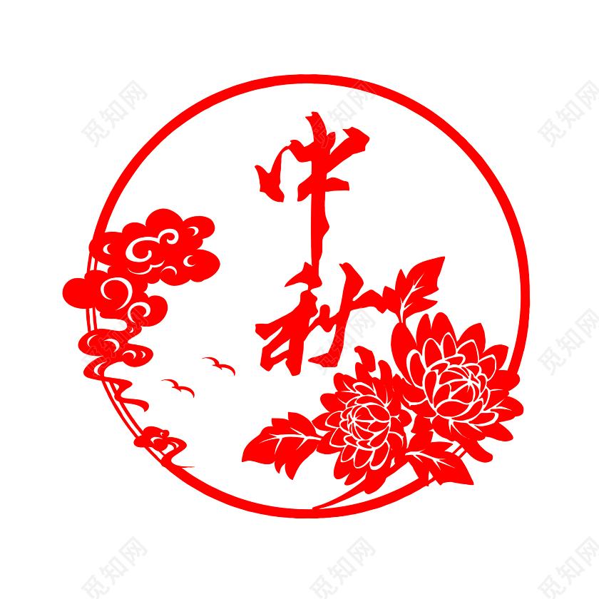 中秋剪纸剪影素材免费下载_矢量素材_觅知网