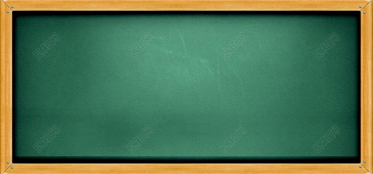 校园黑板背景免费下载_背景素材_觅知网