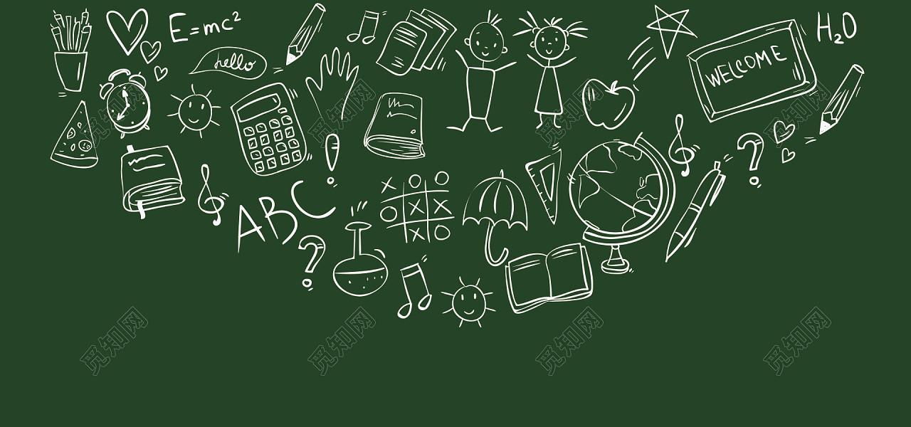 学校手绘涂鸦黑板背景免费下载_背景素材_觅知网