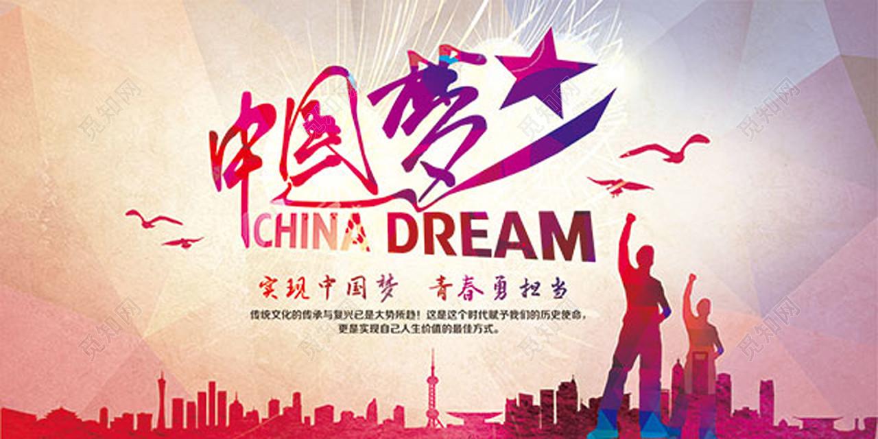 我的中国梦宣传海报背景免费下载_背景素材_觅知网