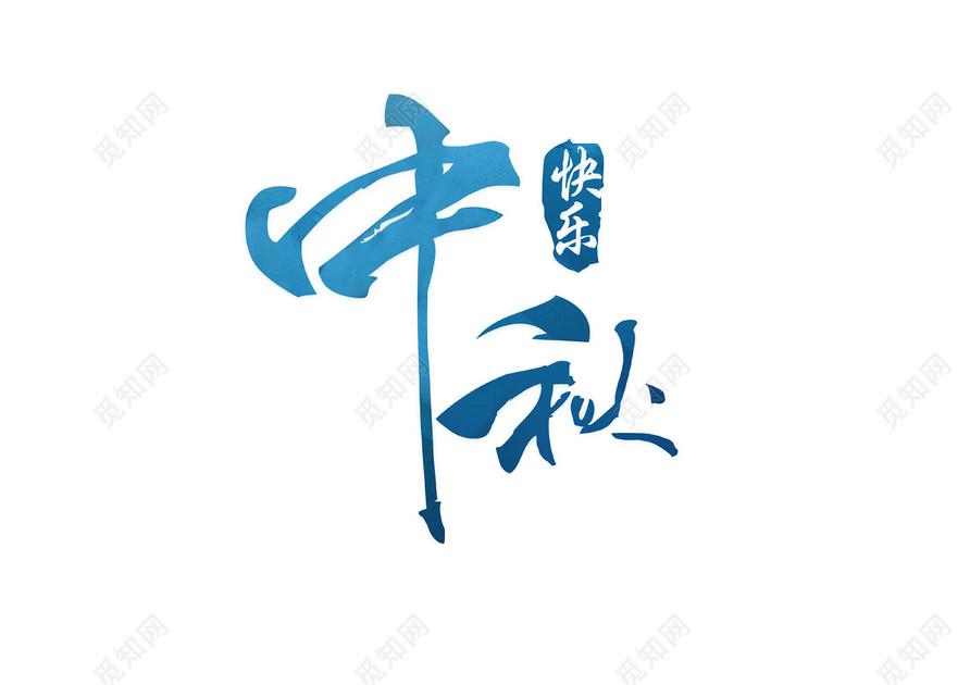 中秋節創意毛筆字免扣字體