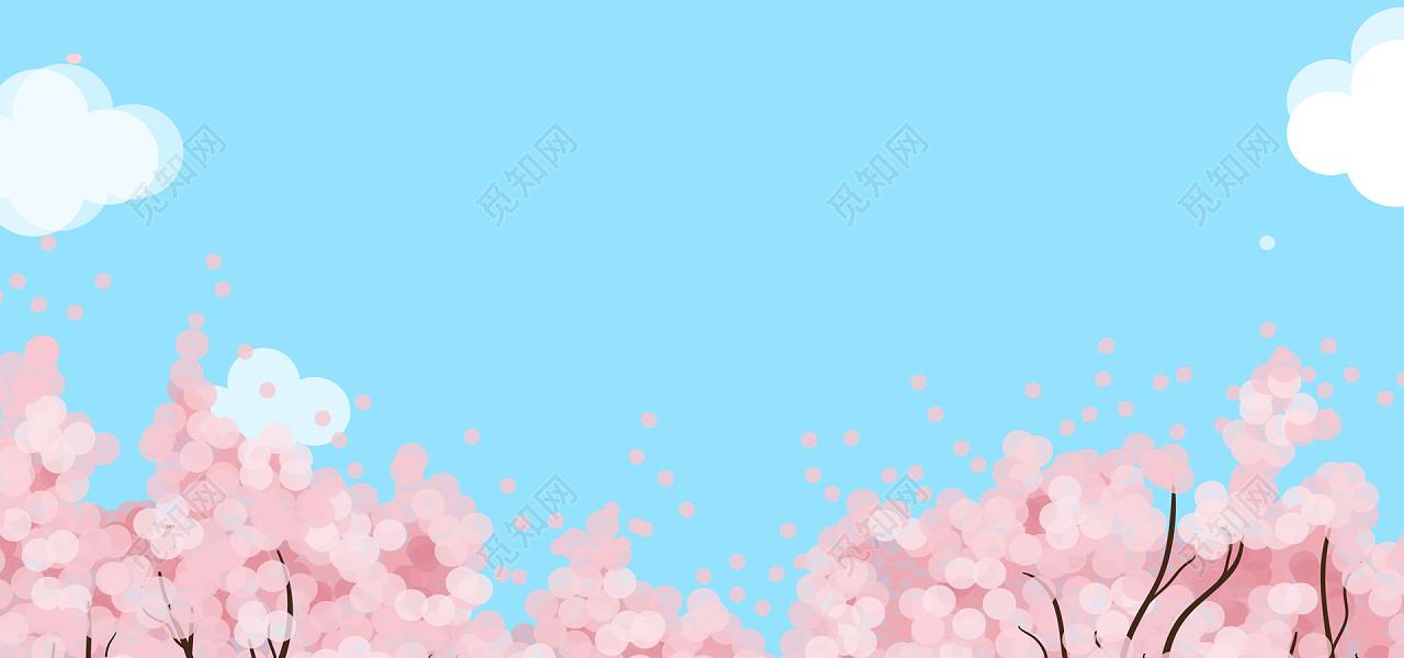 淘宝 清新 卡通手绘樱花背景 海报banner 背景