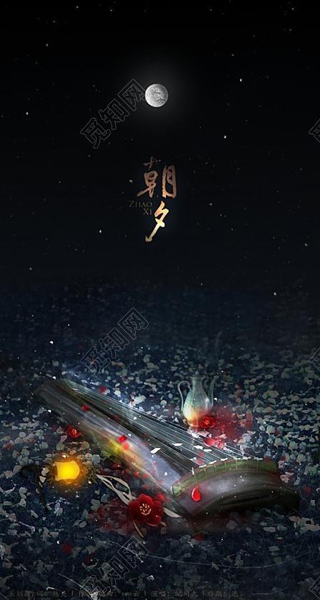 唯美月亮古琴酒壶海报背景素材
