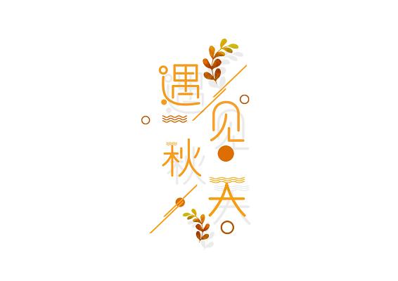 秋天秋分藝術字字體24節氣秋分書法免摳字體素材