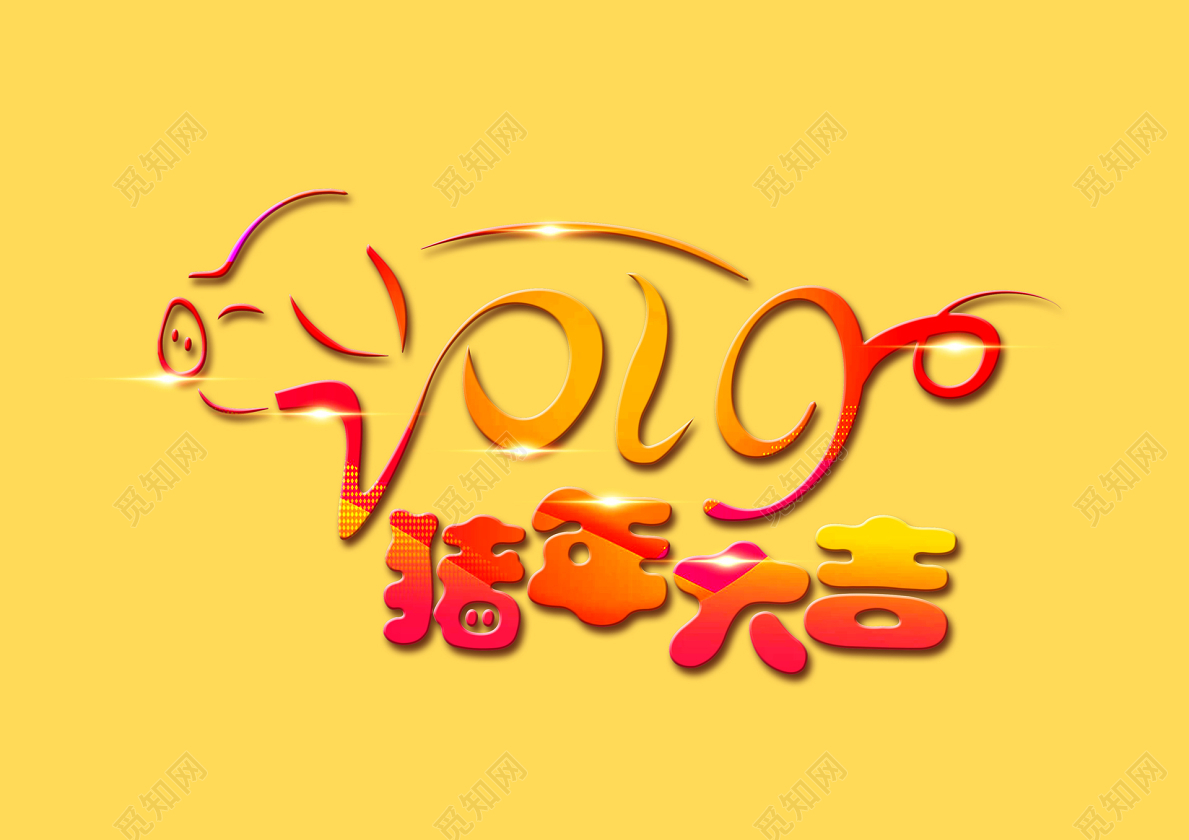 创意喜庆猪年新年新艺术字体图片