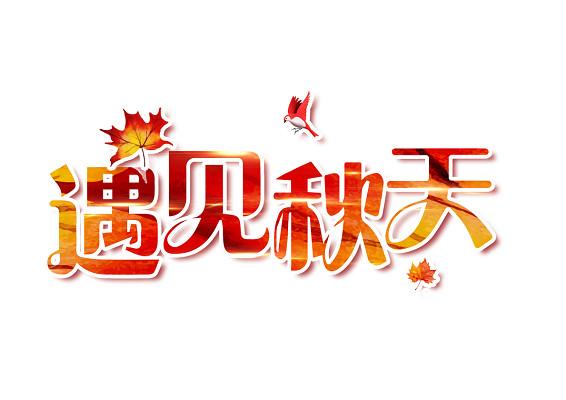 紅色楓葉秋天字體素材