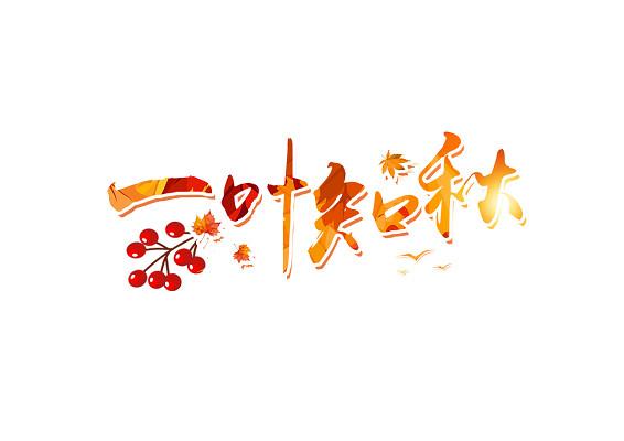 多彩材質疊加秋天楓葉字體素材