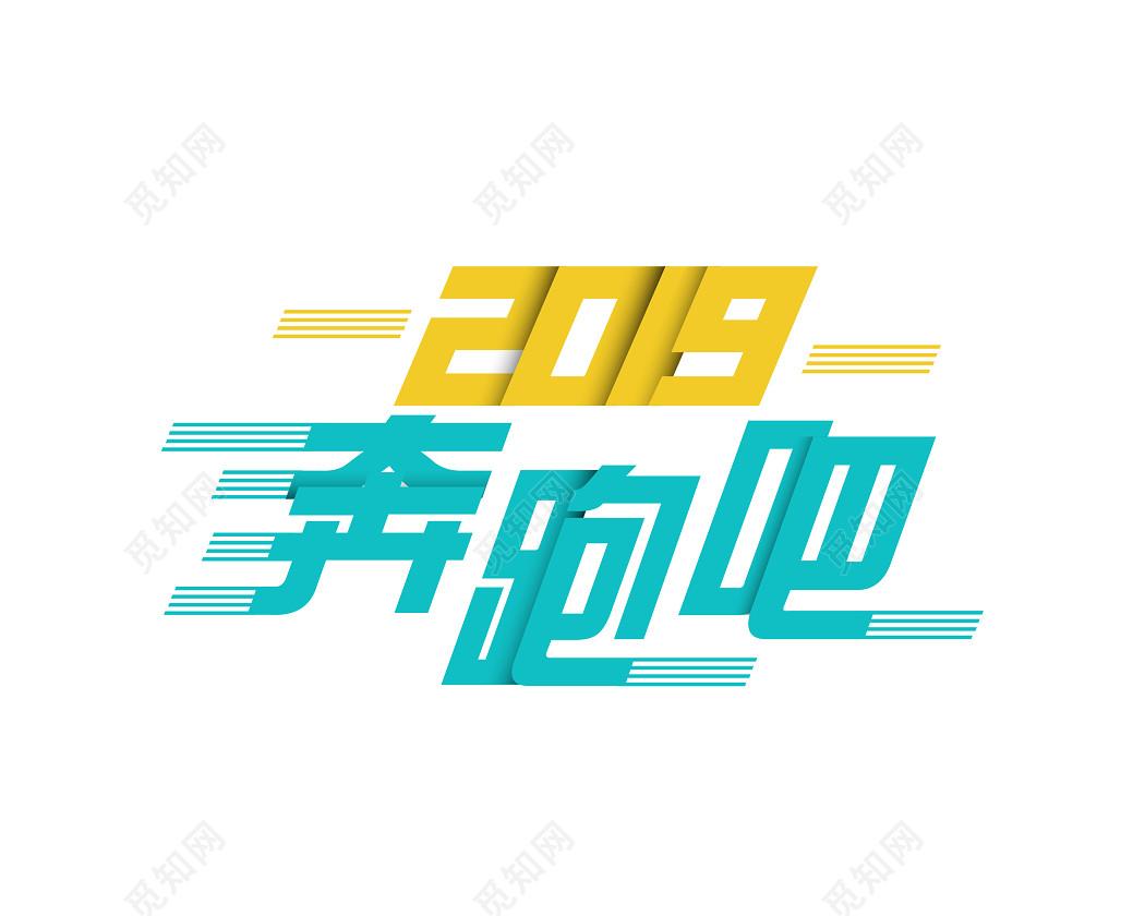 2019年春节年会跨年立体艺术字免扣素材